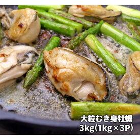 【ふるさと納税】大粒むき身牡蠣 3kg(約20~30粒×3袋)