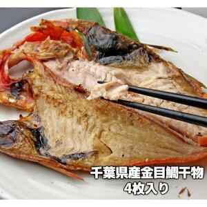 【ふるさと納税】金目鯛の干物(4尾入り)