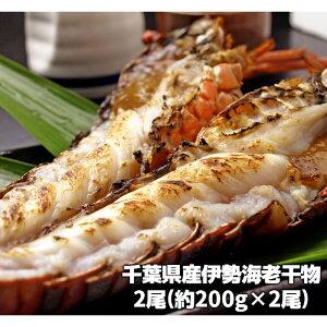 【ふるさと納税】伊勢海老の干物 200g×2尾