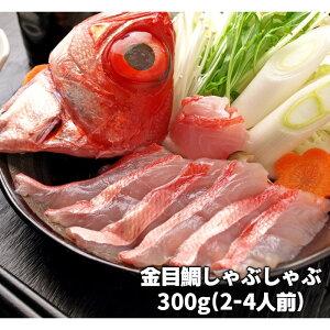 【ふるさと納税】金目鯛しゃぶしゃぶセット(約150g×2尾)