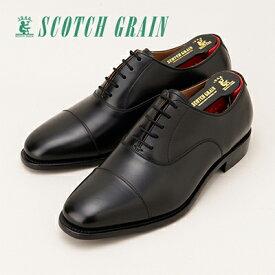 【ふるさと納税】スコッチグレイン紳士靴「アシュランス」NO.3526(ブラック)【ウィズEEE】【特典:靴クリーム等セット】SCOTCH GRAIN ビジネスシューズ メンズ 革靴