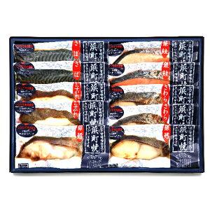 【ふるさと納税】浜町焼詰合せ(10点セット) FC81 【漬魚・味噌漬け・魚貝類・漬魚・粕漬け】