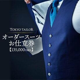 【ふるさと納税】オーダースーツお仕立券ゴールドライン[TOKYO TAILOR]東京千駄ヶ谷のオーダースーツ専門店
