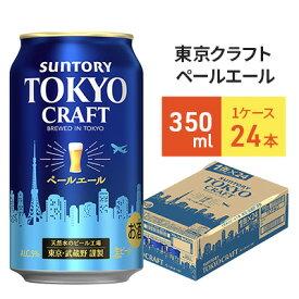 【ふるさと納税】サントリー東京クラフト ペールエール350ml缶×24本 【お酒・ビール・サントリー東京クラフト・サントリー】