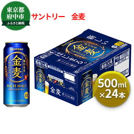 【ふるさと納税】サントリー金麦500ml缶×24本 【お酒・ビール・サントリー・金麦・500ml・缶】