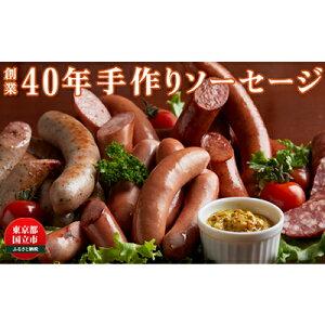【ふるさと納税】手作りハム・ソーセージセット 【お肉・加工食品・燻製・詰め合わせ・豚肉】
