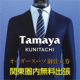 【ふるさと納税】東京・国立 ハイグレードオーダースーツお仕立券(都内近県無料採寸出張有り)3ッ星取得国内縫製/英国製生地 【ファッション・メンズファッション・紳士服・チケット】