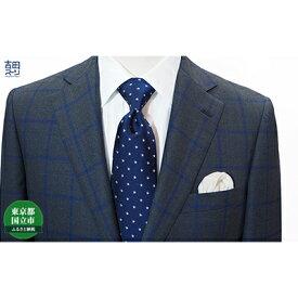 【ふるさと納税】吉田スーツがお仕立てする「プレミアム・ハンド・ラインスーツ」 【ファッション】