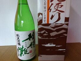 【ふるさと納税】地酒 相模灘 純米吟醸 美山錦