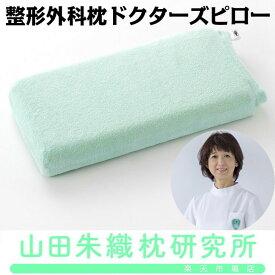 【ふるさと納税】整形外科枕ドクターズピロー(枕カバー付き)
