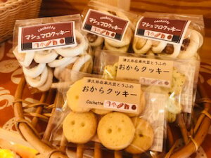 【ふるさと納税】2017年さがみはらスイーツフェスティバル☆さがみはら推しミヤゲ7☆マシュマロクッキー入り!!焼き菓子詰め合わせセット