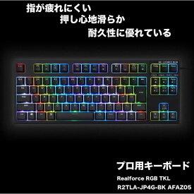 【ふるさと納税】東プレ コンピューターキーボードD Realforce RGB TKL (型式:R2TLA-JP4G-BK AFAZ05)