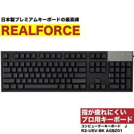 【ふるさと納税】東プレ コンピューターキーボード J(型式:R2-USV-BK AGBZ01)※着日指定送不可