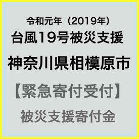 【ふるさと納税】【令和元年 台風19号災害支援緊急寄附受付】神奈川県相模原市災害応援寄附金(返礼品はありません)