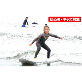 【ふるさと納税】ROCKDANCE 【初心者・キッズ】サーフィンスクール 【体験チケット・サーフィン・スクール】