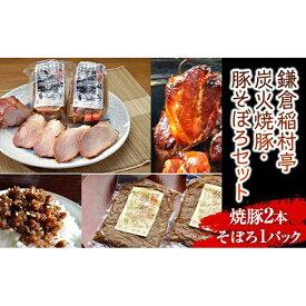 【ふるさと納税】鎌倉稲村亭 炭火焼豚・豚そぼろセット(焼豚2本計360g / そぼろ1パック)