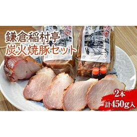 【ふるさと納税】鎌倉稲村亭 炭火焼豚セット(2本・計450g入り)