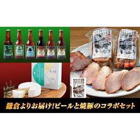 【ふるさと納税】鎌倉ビール・鎌倉稲村亭コラボ 乾杯セット