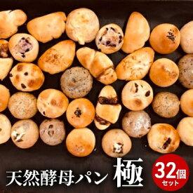 """【ふるさと納税】【限定】天然酵母パン """"極"""" 32個セット 【パン/菓子パ菓子パン】"""