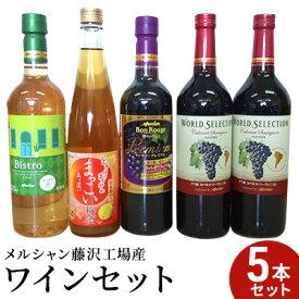 【ふるさと納税】メルシャン藤沢工場産ワインセット【1】5本 【ワイン・お酒・ワインセット】