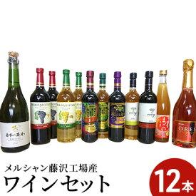 【ふるさと納税】メルシャン藤沢工場産ワインセット【3】12本 【ワイン・お酒・お酒・ワインセット・お酒・ワイン】