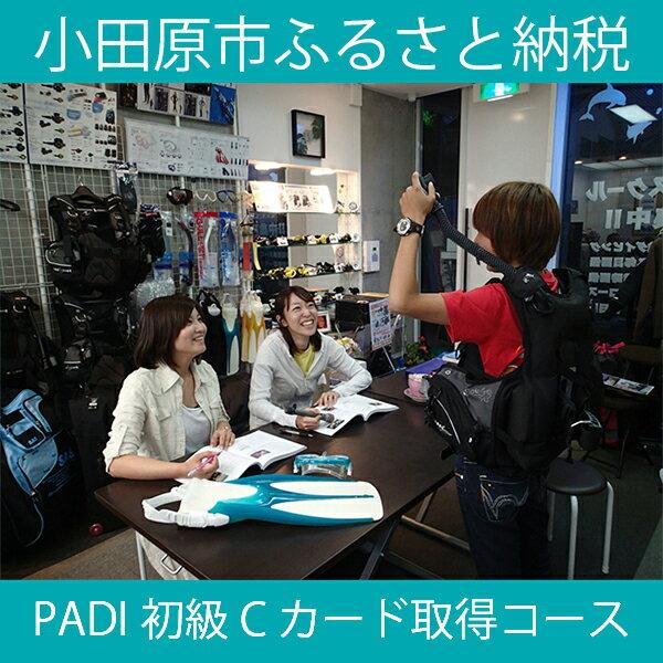 【ふるさと納税】PADI 初級Cカード(ダイビングライセンス)取得コース