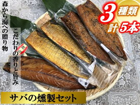 【ふるさと納税】俺の庵 サバの燻製セット(5本セット)