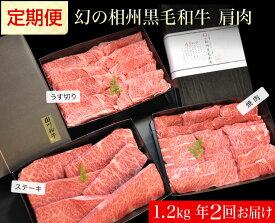 【ふるさと納税】牛肉 定期便 2回 幻の相州黒毛和牛肩肉 1.2kg×2回 計2.4kg 【 相州牛 相州和牛 神奈川県 小田原市 】