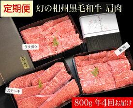【ふるさと納税】牛肉 定期便 4回 幻の相州黒毛和牛肩肉 800g×4回 計3.2kg【 相州牛 相州和牛 神奈川県 小田原市 】