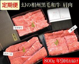 【ふるさと納税】牛肉 定期便 9回 幻の相州黒毛和牛肩肉 800g×9回 計7.2kg【 相州牛 相州和牛 神奈川県 小田原市 】