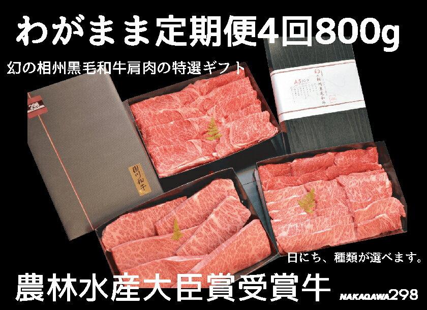 【ふるさと納税】わがまま定期便  幻の相州黒毛和牛肩肉 800g 年に4回お届け!