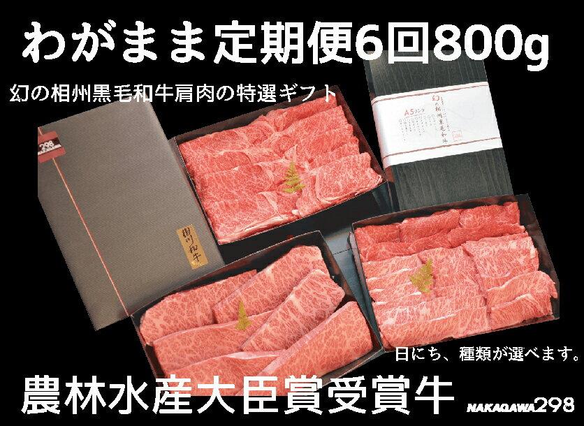 【ふるさと納税】わがまま定期便  幻の相州黒毛和牛肩肉 800g 年に6回お届け!