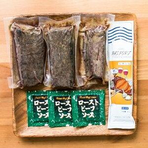 【ふるさと納税】国産牛ローストビーフ420g【レホール(西洋わさび)・ソース付き】