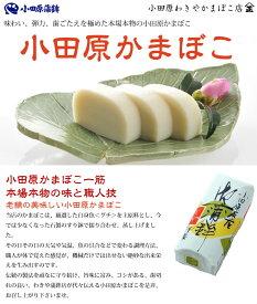 【ふるさと納税】小田原かまぼこ 紅白3本箱入