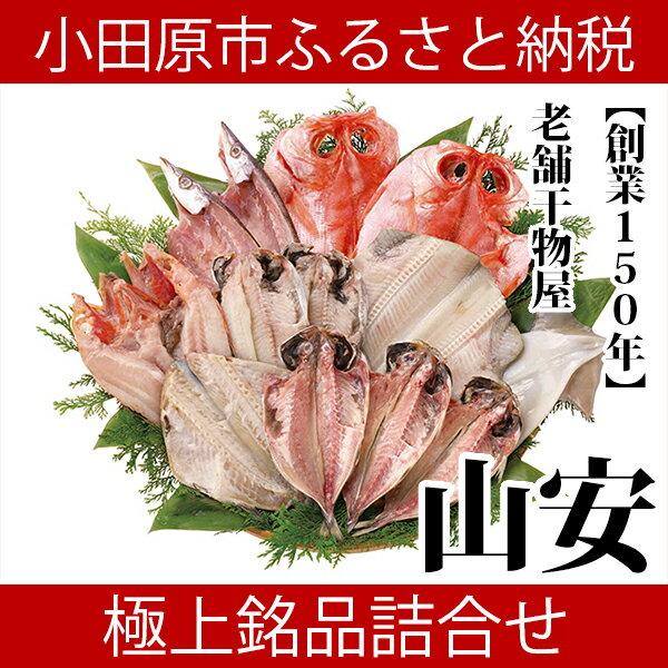 【ふるさと納税】小田原の老舗干物屋『山安』の極上銘品詰合せ