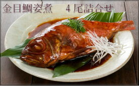 【ふるさと納税】小田原漁港が見える鮑屋工場でつくった金目鯛姿煮4尾