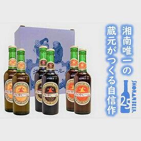 【ふるさと納税】湘南ビール6本セット 【お酒・ビール】