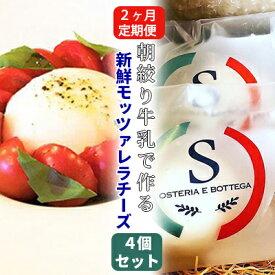【ふるさと納税】【2ヶ月定期便】モッツァレラチーズ 4個セット 【定期便・加工食品・乳製品・チーズ】