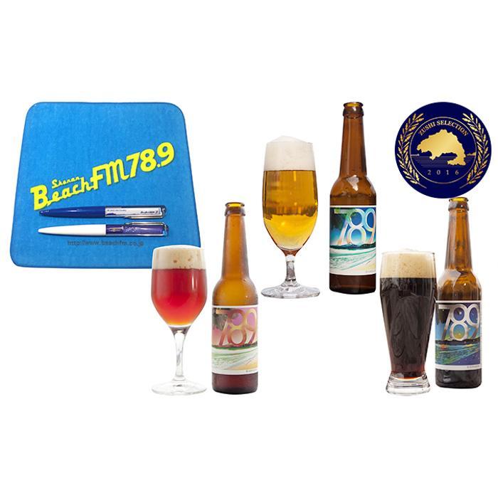 【ふるさと納税】湘南ビーチFMビール「789」飲み比べ&オリジナルボールペン&ハンディタオルセット
