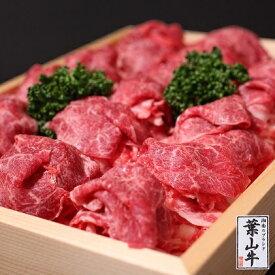 【ふるさと納税】冨士屋牛肉店がお届けする【葉山牛】特上切り落とし 1kg 【お肉・牛肉・すき焼き・焼肉・切り落とし・葉山牛】