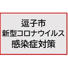【ふるさと納税】【寄附のみ支援】逗子市新型コロナウイルス感染症対策支援 【感謝状】