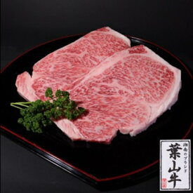 【ふるさと納税】冨士屋牛肉店がお届けする【葉山牛】サーロインステーキ(約250g×2枚) 【牛肉・サーロインステーキ・ステーキ・お肉】