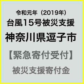 【ふるさと納税】【令和元年 台風15号災害支援緊急寄附受付】逗子市災害応援寄附金(返礼品はありません)