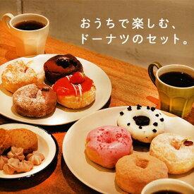 【ふるさと納税】1-142ミサキドーナツの人気ドーナツ10種類詰め合わせ