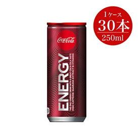 【ふるさと納税】コカ・コーラ エナジー缶 250ml×30本