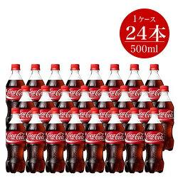 【ふるさと納税】コカ・コーラ500ml×24本セット5826-0007