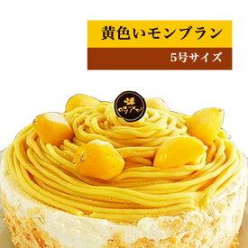 【ふるさと納税】黄金色に輝く昔懐かしの黄色いモンブラン5826-0009