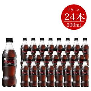 コカ・コーラ ゼロ 500ml×24本 PET