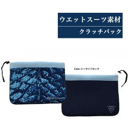【ふるさと納税】RinconBeach-clutch-bagcolor:シーサイドロック5826-0154