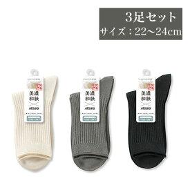 【ふるさと納税】美濃和紙ソックス(3足セット) サイズ 22〜24cm5826-0290